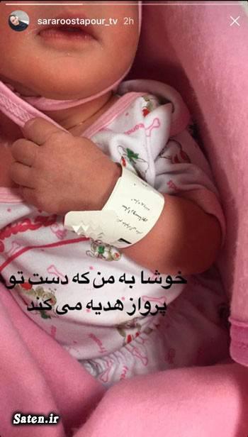 سارا روستاپور (مجری) مادر شد +عکس فرزندش