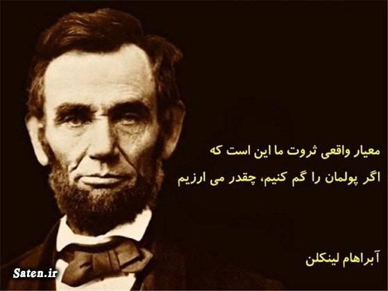 جملات آبراهام لینکلن ،سخنان زیبا و آموزنده