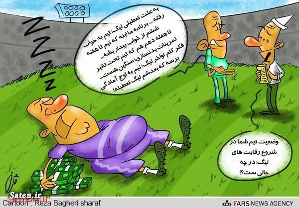 لیگ برتر فوتبال کاریکاتور فوتبال