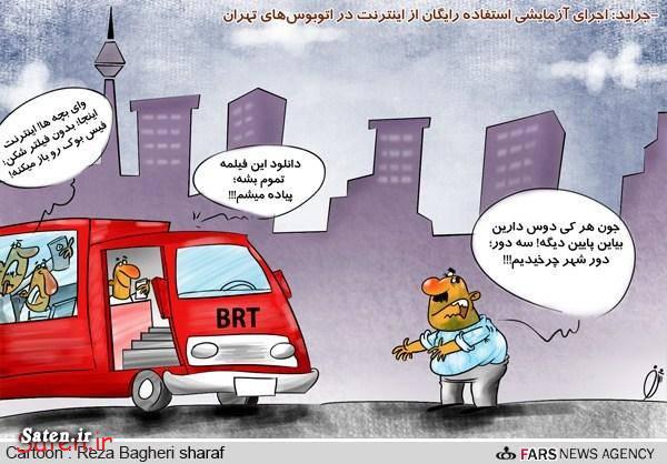 اینترنت رایگان تهران اینترنت رایگان اتوبوس اینترنت رایگان