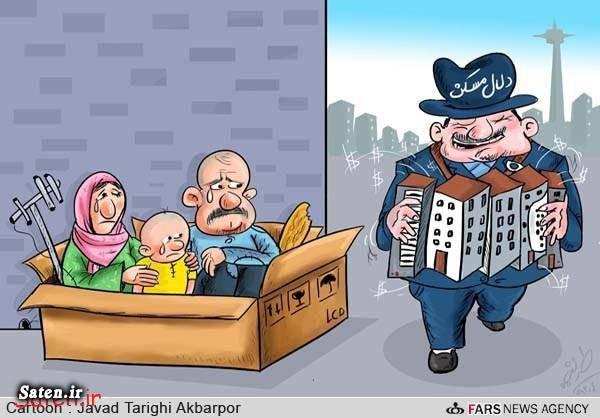 مسکن تهران کاریکاتور مسکن کاریکاتور قیمت کاریکاتور تهران