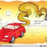 صنعت خودرو ایران و چین / کاریکاتور