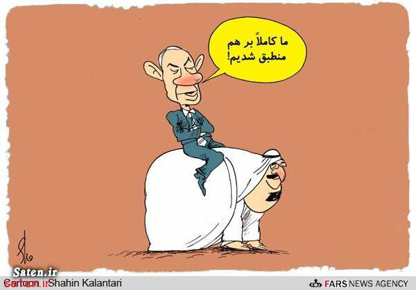 منافع عربستان سعودی منافع اسرائیل کاریکاتور عربستان سعودی کاریکاتور خارجی کاریکاتور برتر کاریکاتور اسرائیل عربستان سعودی طنز عربستان سعودی طنز برتر طنز اسرائیل اسرائیل