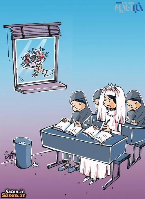 همسر یابی کاریکاتور دانشگاه کاریکاتور برتر کاریکاتور ازدواج دانشجویی شوهر یابی ازدواج دانشجویی