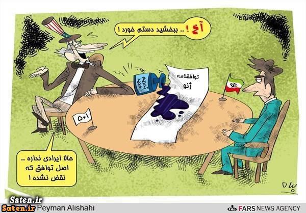 کاریکاتور سیاسی کاریکاتور توافق ژنو کاریکاتور تشدید تحریم ها کاریکاتور برتر کاریکاتور اروپا تشدید تحریم ها