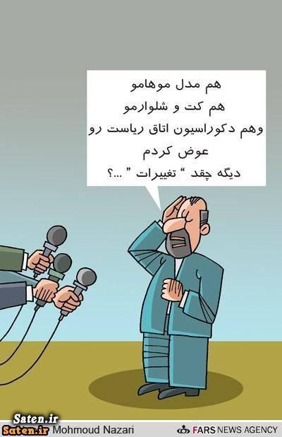کاریکاتور وزرا کاریکاتور مدیران کاریکاتور سیاسی کاریکاتور دولت کاریکاتور برتر