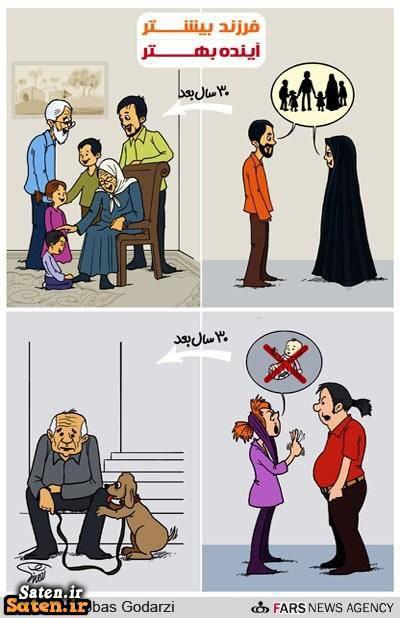 کاریکاتور برتر کاریکاتور ازدواج کاریکاتور اجتماعی