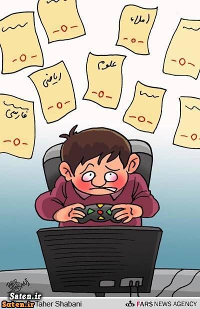 کاریکاتور مدرسه کاریکاتور دانش آمز کاریکاتور برتر کاریکاتور بازیهای رایانه ای