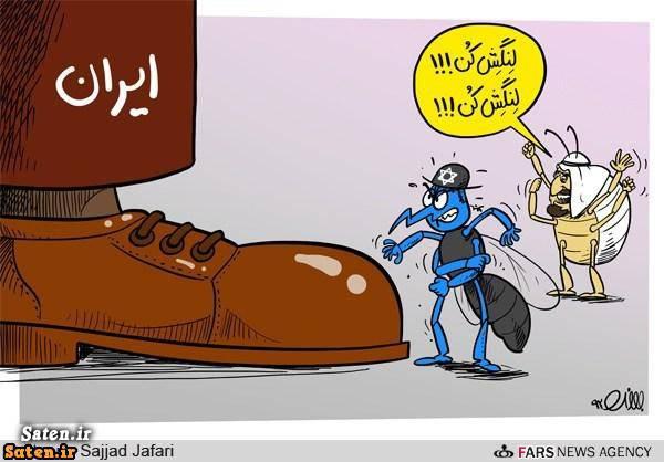 کاریکاتور عربی کاریکاتور شاهزاده سعودی کاریکاتور سیاسی کاریکاتور برتر کاریکاتور اسراییل طنز شاهزاده سعودی شاهزاده سعودی حمله اسرائیل به ایران