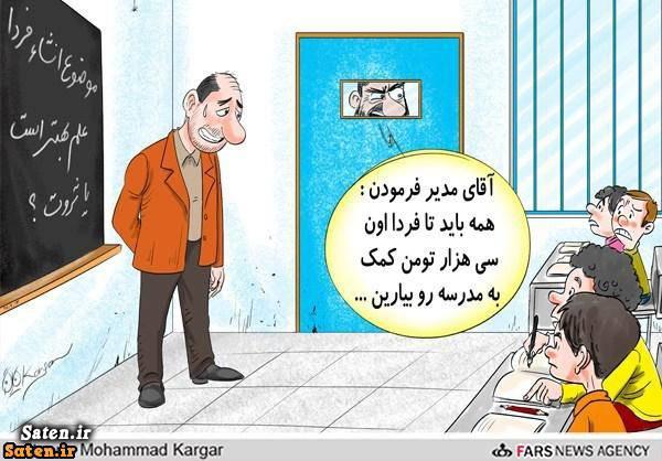 کاریکاتور معلم کاریکاتور مدیر کاریکاتور مدارس دولتی کاریکاتور برتر کاریکاتور اجتماعی بهترین کاریکاتور