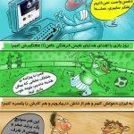 لیونل مسی در ایران !!