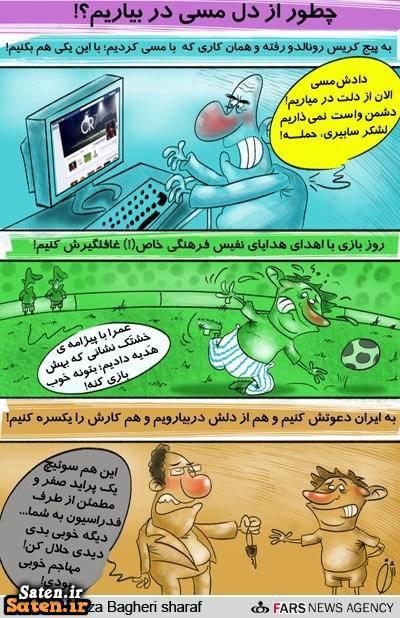 کاریکاتور ورزشی کاریکاتور لیونل مسی کاریکاتور فوتبال کاریکاتور بتر طنز لیونل مسی بهترین کاریکاتور