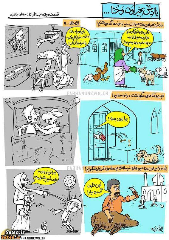 کاریکاتور مادر کاریکاتور قدیما کاریکاتور خانواده کاریکاتور حیوانات کاریکاتور پدر کاریکاتور برتر بهترین کاریکاتور