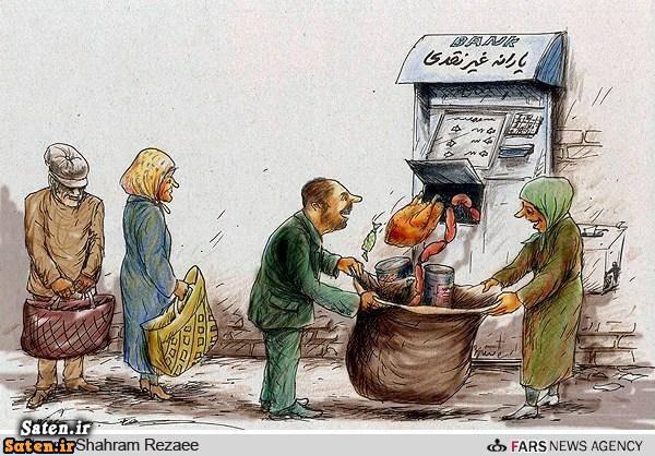 کاریکاتور یارانه کاریکاتور مردم کاریکاتور خودپرداز کاریکاتور برتر کاریکاتور اجتماعی