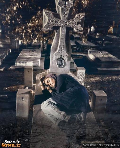 قبرستان الناز شاکردوست قبر الناز شاکردوست زیبا الناز شاکردوست خواب الناز شاکردوست جنجالی الناز شاکردوست جدید الناز شاکردوست اخبار داغ