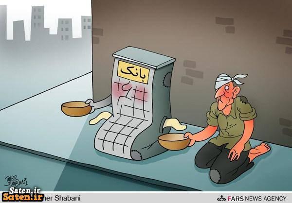 وضعیت بانکهای کشور کاریکاتور بانک کاریکاتور اقتصادی درآمد بانکهای کشور بهترین کاریکاتور بدهی بانکهای کشور