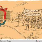 بازگشت بخشی از دارایی بلوکه شده ایران! / طنز