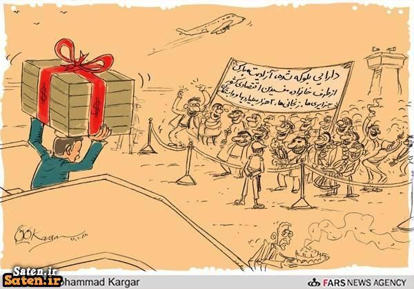 کاریکاتور برتر کاریکاتور دارایی بلوکه شده ایران تحریم ایران بهترین کاریکاتور