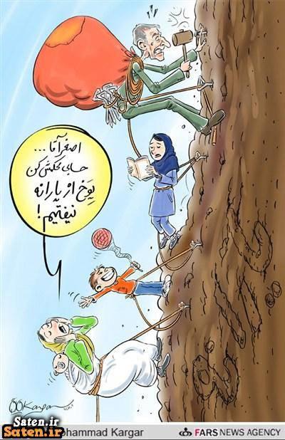 کاریکاتور یارانه کاریکاتور هدفمندی کاریکاتور ساتین کاریکاتور برتر کاریکاتور اجتماعی بهتربن کاریکاتور
