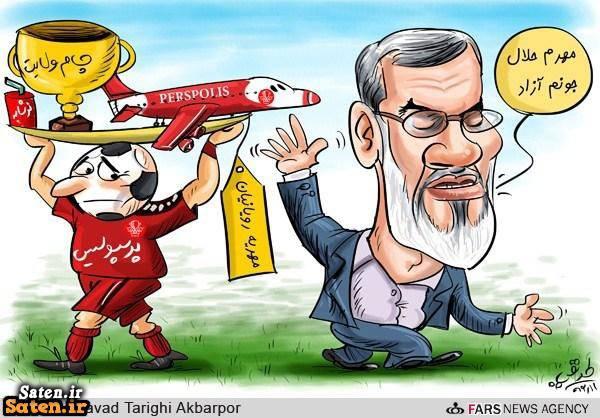 مهریه محمد رویانیان کاریکاتور ورزشی کاریکاتور محمد رویانیان کاریکاتور پرسپولیس کاریکاتور برتر طنز محمد رویانیان