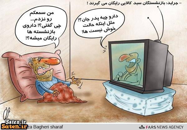 کاریکاتور دولت کاریکاتور برتر کاریکاتور بازنشستگان بهترین کاریکاتور
