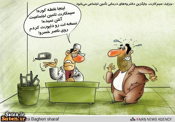 کاریکاتور ساتین کاریکاتور برتر کاریکاتور اجتماعی طنز سیاسی طنز ساتین طنز اجتماعی دفترچه های تامین اجتماعی بهترین کاریکاتور
