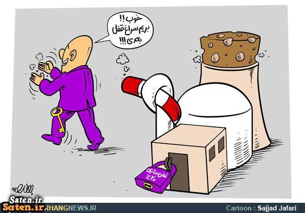 کاریکاتور سیاسی کاریکاتور دولت کاریکاتور برتر بهترین کاریکاتور