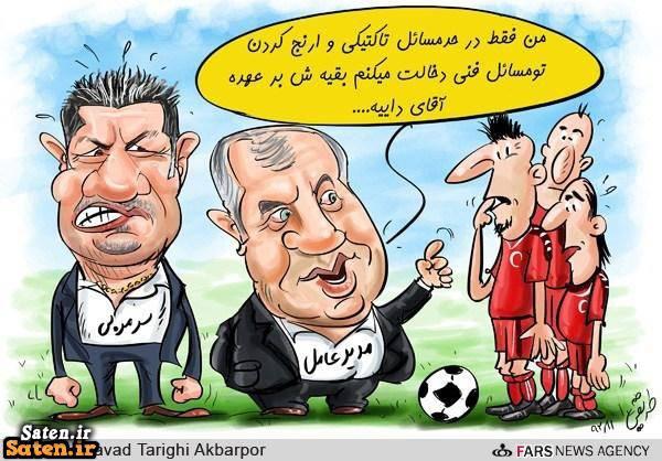 کاریکتور ورزشی کاریکتور علی پروین کاریکاتور برتر علی پروین طنز علی پروین بهترین کاریکاتور