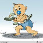 نوزاد رانت خوار در ایران !