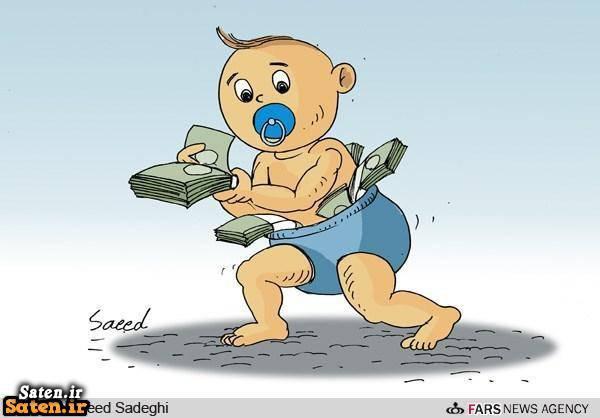 کاریکاتور نوزاد کاریکاتور کودک کاریکاتور پول کاریکاتور برتر کاریکاتور اقتصادی