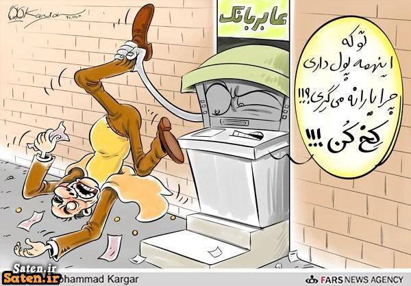کاریکاتور یارانه کاریکاتور تدبیر کاریکاتور برتر کاریکاتور اجتماعی جریمه یارانه بگیران