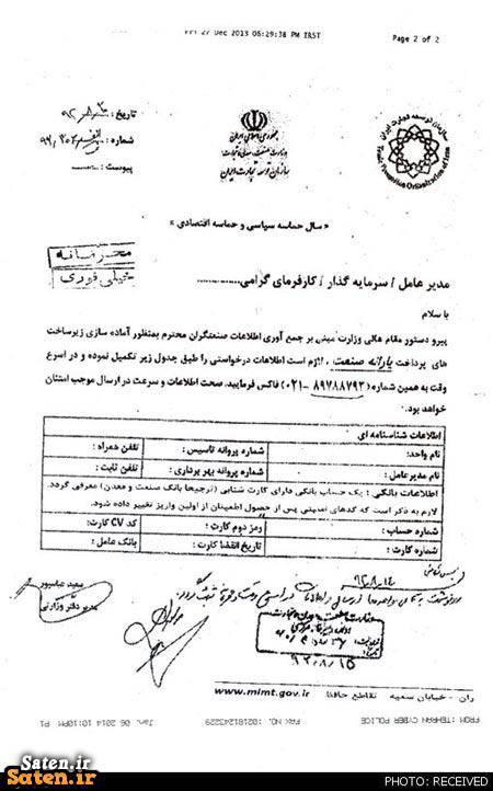 کلاهبرداری وزارت صنعت کلاهبرداری جدید رییس پلیس فتای پایتخت روش کلاهبرداری جدید