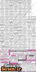 نیازمندی های استان اصفهان استخدام دی 92 استخدام جدید 92 استخدام اصفهان 92
