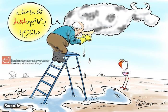 کاریکاتور وزیر نیرو کاریکاتور دریاچه ارومیه کاریکاتور برتر عکس دریاچه ارومیه طنز دریاچه ارومیه بهترین کاریکاتور