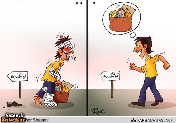 کاریکاتور سبد کالا کاریکاتور تدبیر طنز سبد کالا حواشی سبد کالا حوادث سبد کالا