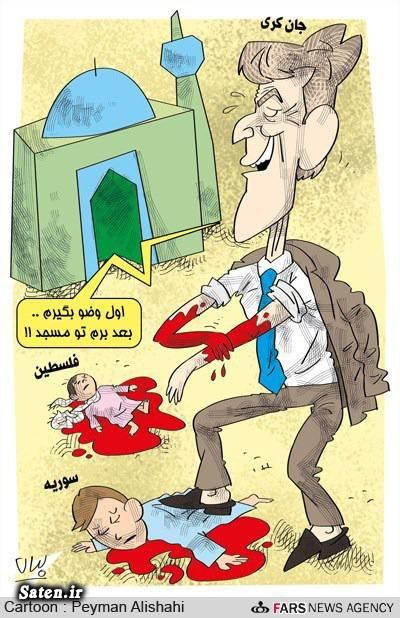 کاریکاتور وزیر خارجه آمریکا کاریکاتور سیاسی کاریکاتور جان کری کاریکاتور برتر طنز وزیر خارجه آمریکا طنز جان کری