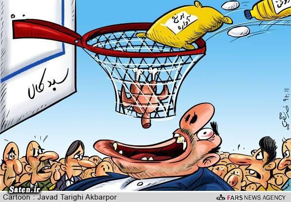 محرومان سبد کالای رایگان کاریکاتور خانواده کاریکاتور برتر کاریکاتور اقتصادی کاریکاتور اجتماعی