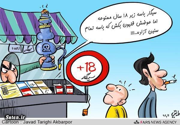 کاریکاتور سیگار کاریکاتور برتر کاریکاتور اجتماعی قیمت سیگار طنز سیگار بهترین کاریکاتور
