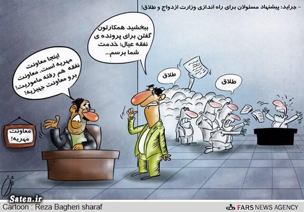 وزارت ازدواج و طلاق کاریکتور برتر کاریکاتور طلاق کاریکاتور ازدواج