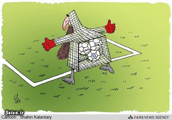 کاریکاتور وهابی کاریکاتور ورزشی کاریکاتور مفتی مفتی وهابی کاریکاتور فوتبال کاریکاتور برتر عکس وهابی بهترین کاریکاتور