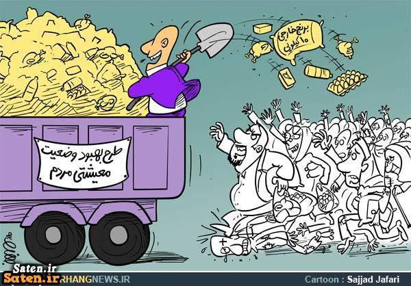 کاریکاتور سبد کالا طنز سبد کالا توزیع سبد کالا