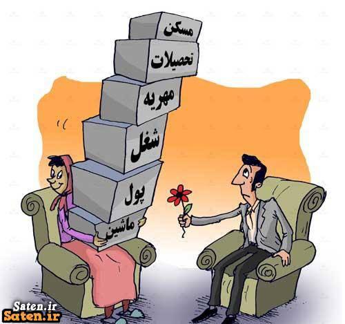 هزینه ازدواج کاریکاتور ازدواج قیمت جهیزیه کامل پول ازدواج ازدواج آسان