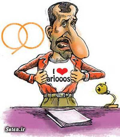 کاریکاتور محمد مایلی کهن طنز محمد مایلی کهن درآمد محمد مایلی کهن خانه محمد مایلی کهن
