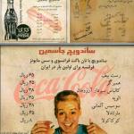 عکس جالب از اولین ساندویچی در تهران + قیمت