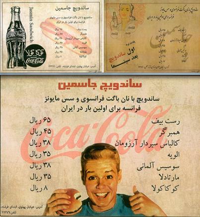 عکس قدیمی عکس جالب ساندویچ فروشی جاسمین خیابان پهلوی
