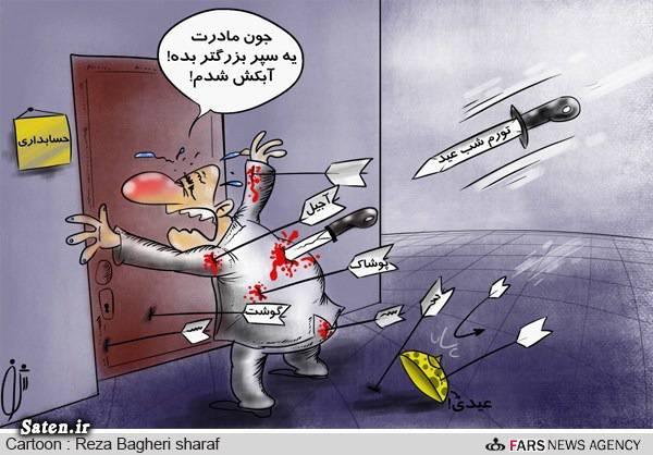 کاریکاتور کارمندان کاریکاتور عیدی عیدی کارمندان طنز کارمندان