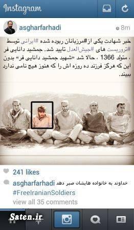 فیسبوک مهناز افشار فیسبوک اصغر فرهادی عکس مهناز افشار اینستاگرام مهناز افشار اینستاگرام اصغر فرهادی