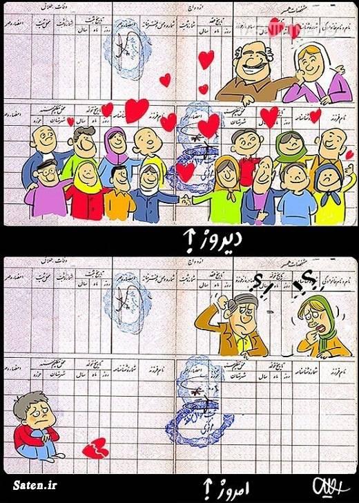 کاریکاتور خانواده