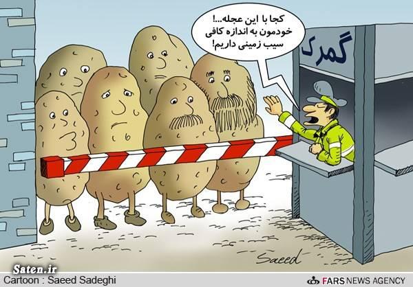 قیمت سیبزمینی فروش سیبزمینی خرید سیبزمینی
