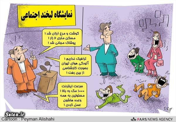 نمایشگاه لبخند نمایشگاه کاریکاتور نمایشگاه طنز کاریکاتور روانشناس کاریکاتور اجتماعی